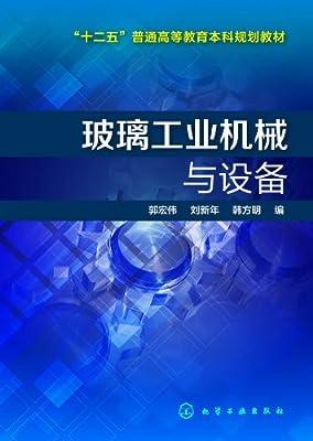 玻璃工业机械与设备.pdf