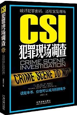 CSI犯罪现场调查.pdf