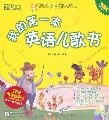 新东方•我的第一本英语儿歌书.pdf