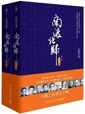 南渡北归•离别.pdf