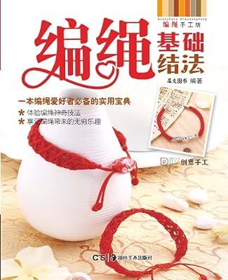 编绳手工坊:编绳基础结法.pdf