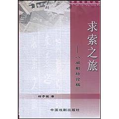 求索之旅:八闽剧坛论稿