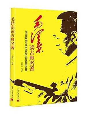 毛泽东读古典名著.pdf