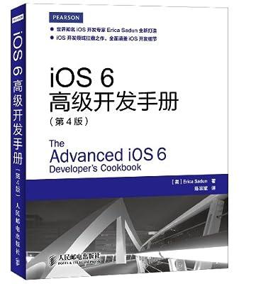 iOS 6高级开发手册.pdf