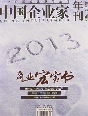 中国企业家:商业红宝书.pdf