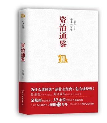 帝王的镜子:资治通鉴.pdf