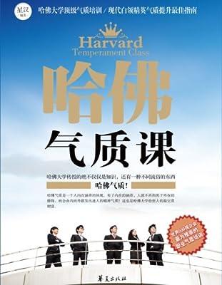 哈佛气质课.pdf