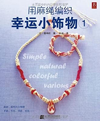 用麻绳编织幸运小饰物1.pdf