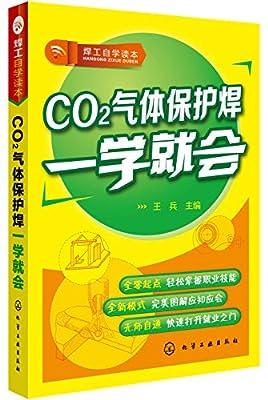 CO2气体保护焊一学就会.pdf