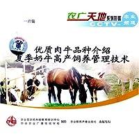 优质肉牛品种介绍夏季奶牛高产饲养管理技术