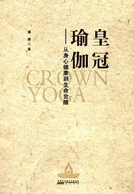 皇冠瑜伽:从身心健康到生命觉醒.pdf