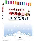 泰语字母书写练习册