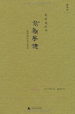 前朝梦忆:张岱的浮华与苍凉.pdf