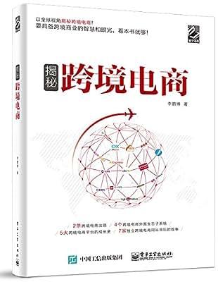 揭秘跨境电商.pdf