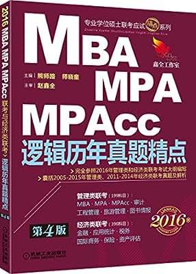 机工版精点教材:MBA、MPA、MPAcc联考与经济类联考·逻辑历年真题精点.pdf