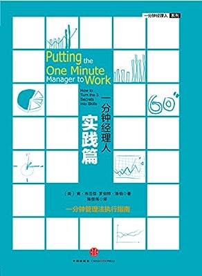一分钟经理人·实践篇:一分钟管理法执行指南.pdf