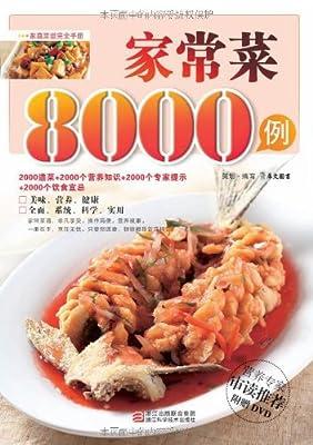 家常菜8000例.pdf