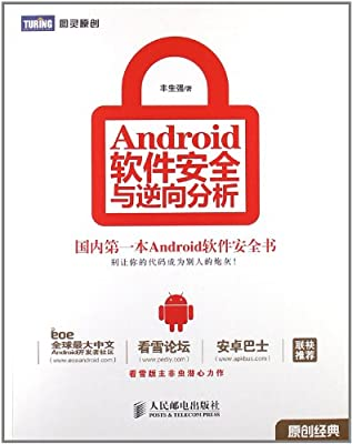 Android软件安全与逆向分析.pdf