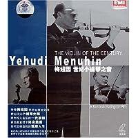 梅纽因世纪小提琴之音