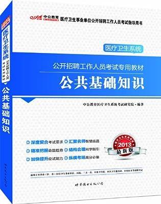 中公教育•医疗卫生系统公开招聘工作人员考试专用教材:公共基础知识.pdf