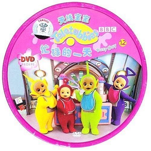 天线宝宝12 忙碌的一天 DVD图片