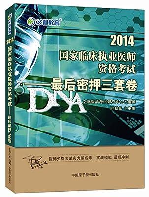 文都教育·国家临床执业医师资格考试最后密押三套卷.pdf
