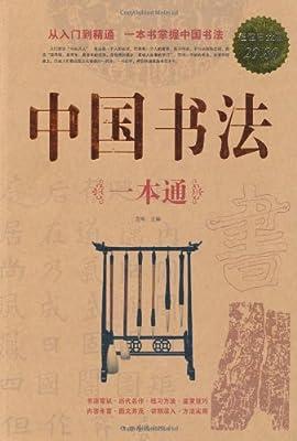 中国书法一本通.pdf