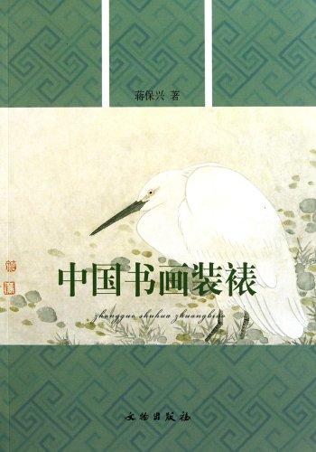 中国书画装裱 平装