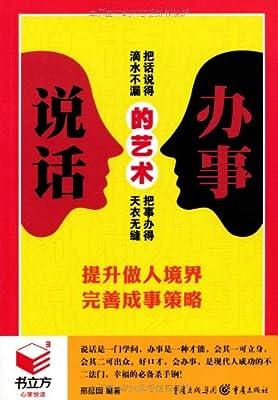 说话办事的艺术.pdf