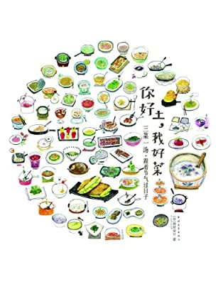 你好土,我好菜:三菜一汤•跟着节气过日子.pdf