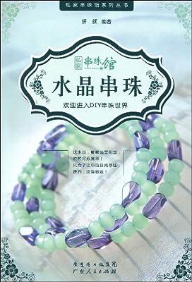 私家串珠馆之水晶串珠.pdf