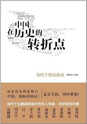 中国在历史的转折点.pdf