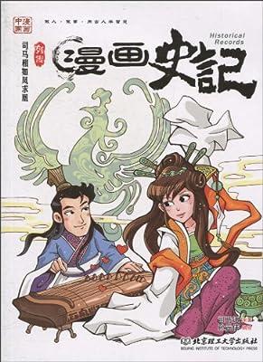 漫画史记列传:司马相如凤求凰.pdf