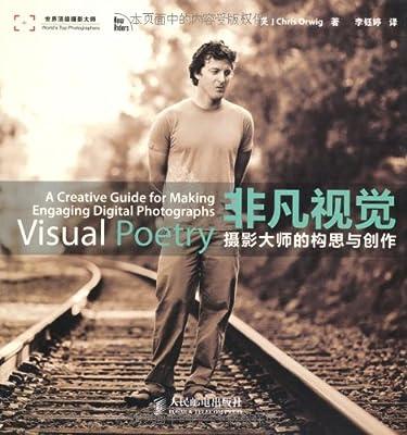 非凡视觉:摄影大师的构思与创作.pdf