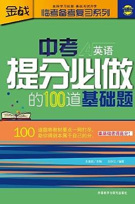 中考提分必做的100道基础题:英语.pdf