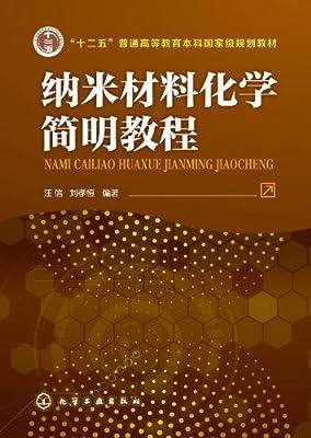 纳米材料化学简明教程.pdf