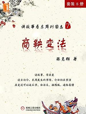 商鞅变法.pdf