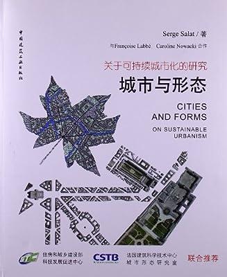城市与形态:关于可持续城市化的研究.pdf