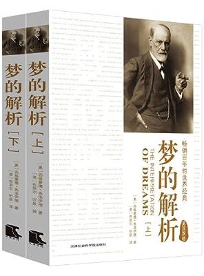 梦的解析:英汉双语.pdf