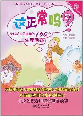 这正常吗?:女孩成长关键期的160个生理困惑.pdf