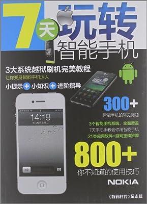 7天玩转智能手机:3大系统教程+进附指导+小提示+小知识.pdf