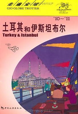 土耳其和伊斯坦布尔.pdf