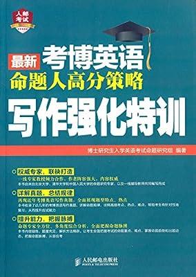 最新考博英语命题人高分策略:写作强化特训.pdf