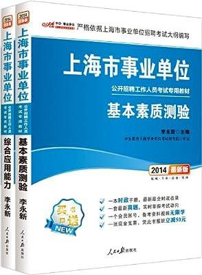 中公版·上海市事业单位公开招聘工作人员考试专用教材:基本素质测验+综合应用能力.pdf