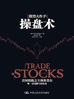 股票大作手操盘术——利弗莫尔的交易准则.pdf