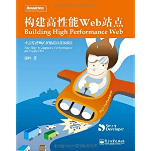 构建高性能Web站点