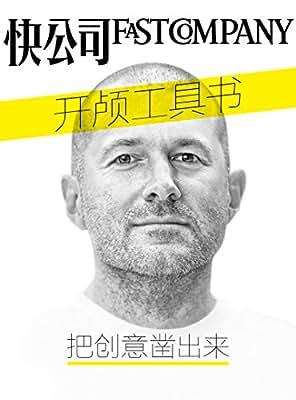 快公司·开颅工具书:把创意凿出来.pdf