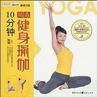 10分钟简易健身瑜伽