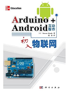 Arduino+Android互动智作.pdf