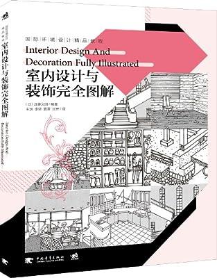 国际环境设计精品教程:室内设计与装饰完全图解.pdf